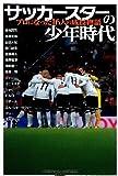 サッカースターの少年時代: プロになった16人の成長物語 (GAKKEN SPORTS BOOKS)