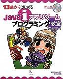 13歳からはじめるJava iアプリゲームプログラミング教室 Windows XP/Vista対応