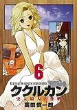 ククルカン史上最大の作戦 6 (Gファンタジーコミックス)