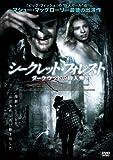 シークレット・フォレスト (ダークウッドの殺人鬼) [DVD]