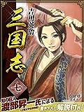 三国志 7巻