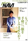 PHOTO NAVI LUMIX GF1 (別冊CG)