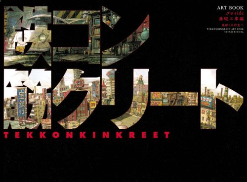 鉄コン筋クリート ART BOOK クロside 基礎工事編 (Tekkon Kinkreet Art Book: Background Sketches)