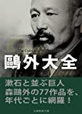img - for OgaiTaizen (Japanese Edition) book / textbook / text book