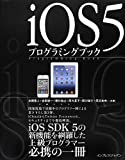iOS5