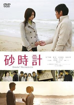 砂時計 スタンダード・エディション [DVD]