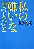 私の嫌いな10の人びと (新潮文庫)