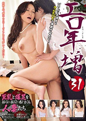 エロ年増 31 [DVD]