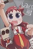 しるバ. (2) (角川コミックス・エース 193-2)