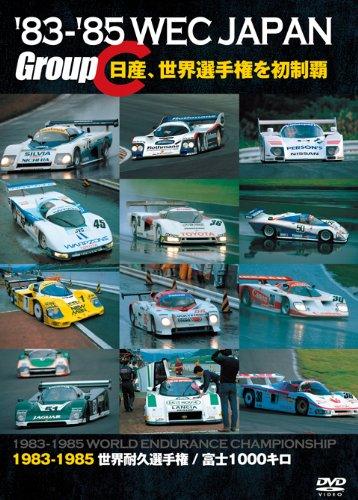 '83-'85 WEC JAPAN GroupC/日産、世界選手権を初制覇 [DVD]