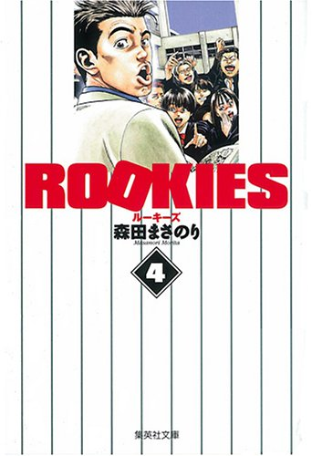 ROOKIES 4 (4) (集英社文庫 も 20-29) (集英社文庫 も 20-29)森田 まさのり