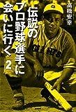 伝説のプロ野球選手に会いに行く2