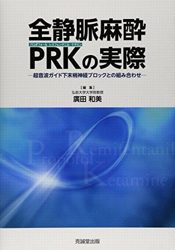全静脈麻酔PRK(プロポフォール‐レミフェンタニル‐ケタミン)の実際―超音波ガイド下末梢神経ブロックとの組み合わせ
