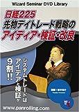 DVD 日経225先物デイトレード戦略のアイディア・検証・改良