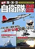 最新 陸・海・空 自衛隊装備図鑑 (COSMIC MOOK)