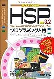 最新HSP3.2プログラミング入門—Windows98/2000/Me/XP/Vista/7対応