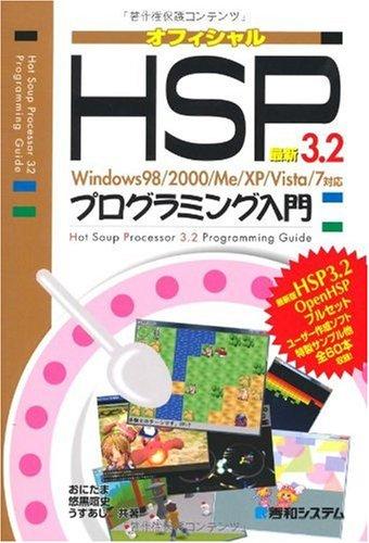 最新HSP3.2プログラミング入門―Windows98/2000/Me/XP/Vista/7対応