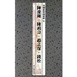 中国歴代篆刻集粹6-陳豫鍾・陳鴻寿・趙之{王+(深の右)}・銭松(中国語)
