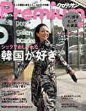 クロワッサン Premium (プレミアム) 2012年 02月号 [雑誌]