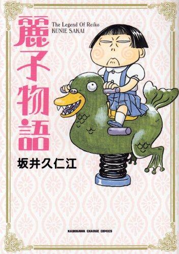 麗子物語 (KADOKAWA CHARGE COMICS 23-1)