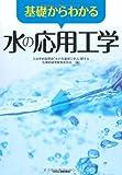 基礎からわかる水の応用工学