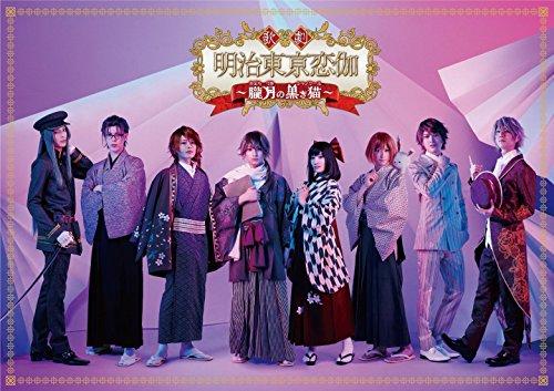 歌劇「明治東亰恋伽~朧月の黒き猫~」Blu-ray