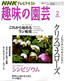 NHK 趣味の園芸 2008年 02月号 [雑誌]