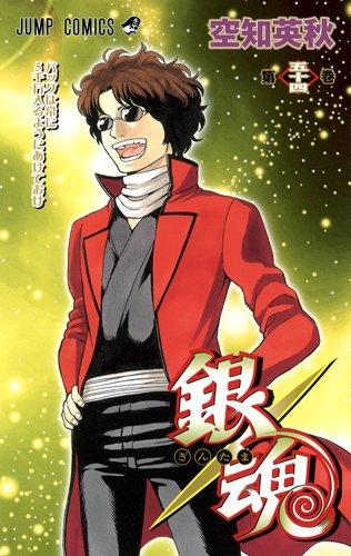 銀魂―ぎんたま― 54 (ジャンプコミックス)