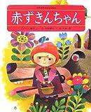 赤ずきんちゃん (世界名作おはなし絵本)