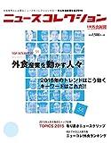 ニュースコレクション―日本外食新聞年鑑〈2015〉外食産業を動かす人々
