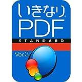 いきなりPDF STANDARD Edition Ver.3   [ダウンロード]