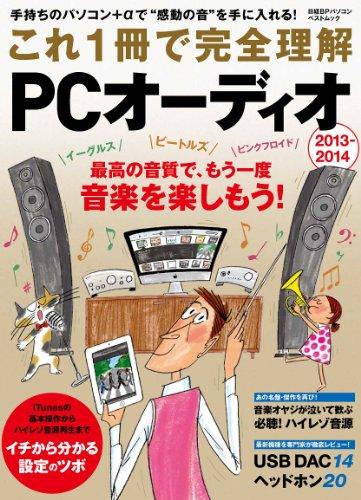 これ1冊で完全理解 PCオーディオ 2013-2014 (日経BPパソコンベストムック)