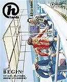 月刊hands(ハンズ)2007年04月号[雑誌]