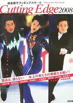 Cutting Edge 2008 日本男子フィギュアスケート-オフィシャルファンブック (2008)