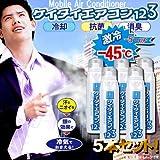 【5本セット】猛暑歓迎★灼熱ぶっ飛ばし!超クール☆ケイタイエアコン123(220ml)