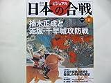 週刊ビジュアル日本の合戦 No.8 楠正成と赤坂・千早城攻防戦(2005/08/16号)