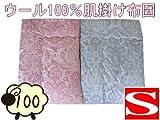 【日本製】 羊毛100% 肌布団 シングル (ピンク・ベージュ系) おまかせ柄込みプリント フランス産 ウオッシャブル羊毛 使用 肌掛け布団