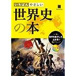 Amazon.co.jp: いちばんやさしい 世界史の本 電子書籍: まがいまさこ: Kindleストア