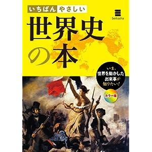 いちばんやさしい 世界史の本 [Kindle版]
