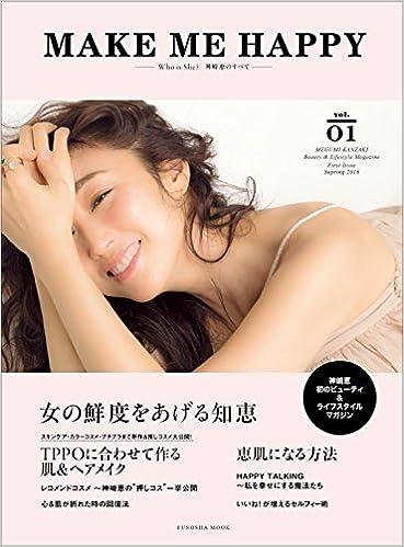 MAKE ME HAPPY vol.1 (扶桑社ムック)