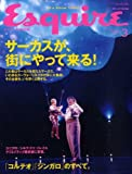 Esquire (エスクァイア) 日本版 2009年 03月号 [雑誌]