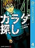 カラダ探し 4 (ジャンプコミックスDIGITAL)