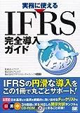 実務に使えるIFRS完全導入ガイド (CD-ROM付)