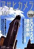 アサヒカメラ 2005年 10月号[表紙:立木義浩(写真撮影)][EOS 5D 徹底解剖][雑誌] (アサヒカメラ)