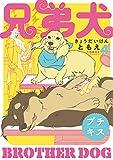 兄弟犬(4)(プチキス) (Kissコミックス)