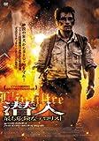 潜入 最も危険なテロリスト [DVD]