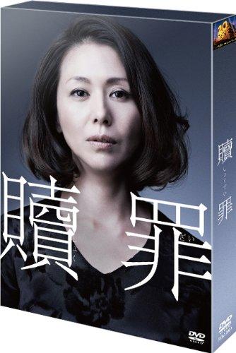 贖罪 DVDコレクターズBOX(初回生産限定)の画像