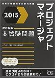 2015 徹底解説プロジェクトマネージャ本試験問題 (本試験問題シリーズ)