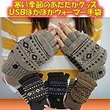 【これからの寒い季節も暖かく】USBあったかウォーマー手袋(ニット) 指先ミトン付き 男女兼用フリーサイズ ネイビーブルー