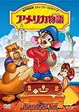 アメリカ物語 [DVD]